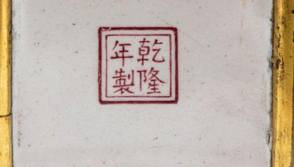La tetera tenía la marca de la dinastía Qianlong, y se habría utilizado para servir vino durante el reinado del emperador Qianlong. | Foto: Hansons Auctioneers